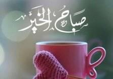 """محاكمة شخص بسبب """"صباح الخير"""" عبر واتساب"""
