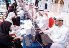 ما هي القطاعات الأكثر استقطاباً للوظائف في القطاع الخاص الإماراتي؟