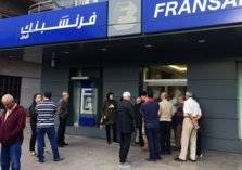 بنوك لبنان تفتح أبوابها.. ومخاوف من نزوح الأموال للخارج