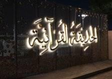 الحديقة القرآنية في دبي .. من أكثر الحدائق جذباً للسياح!
