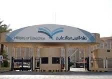 تعرف على لائحة الوظائف التعليمية الجديدة في السعودية