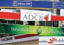 الإمارات تغرم بنوكها المحلية... والسبب؟