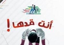 """في السعودية.. """"السباق المنزلي"""" لتعزيز اللياقة في رمضان"""