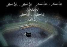 قرار هام بخصوص تكبيرات العيد في السعودية