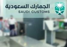 ما السيارات المسموح استيرادها إلى السعودية؟