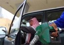 رفع أسعار البنزين في السعودية