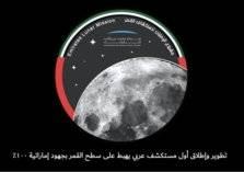 بعد المريخ.. الإمارات تستكشف القمر في أول مشروع بالمنطقة