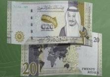 في السعودية.. ورقة نقدية جديدة بصورة الملك سلمان