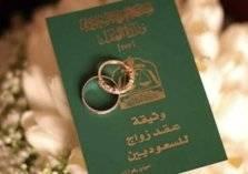 وفقاً للنظام الجديد..ما الحالات التي يجوز فيها فسخ عقد الزواج بالسعودية؟