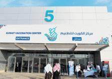 رجال أعمال كويتيون يطلقون مبادرة نوعية لتشجيع السكان على التطعيم