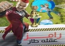 """بالفيديو: تركي آل الشيخ في """"غرفة أسرار"""" رامز جلال.. فهل وقع في الفخ؟"""