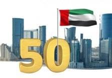 """"""" خمسون يوماً للخمسين"""" احتفالات غير مسبوقة في الإمارات"""