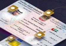 5 فوارق طرأت على الجيل الجديد من بطاقة الهوية الإماراتية